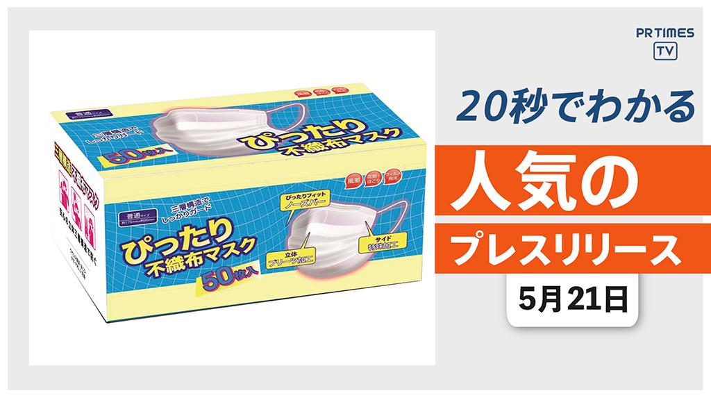 【マスク50枚入りを 1箱1,980円、1,000箱限定で販売】他、新着トレンド5月21日