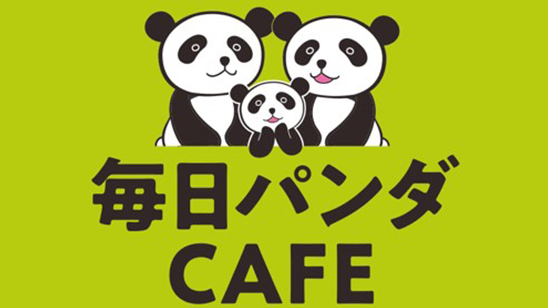 【パンダファン必見のカフェ 初のロングラン開催!】他、新着トレンド9月30日