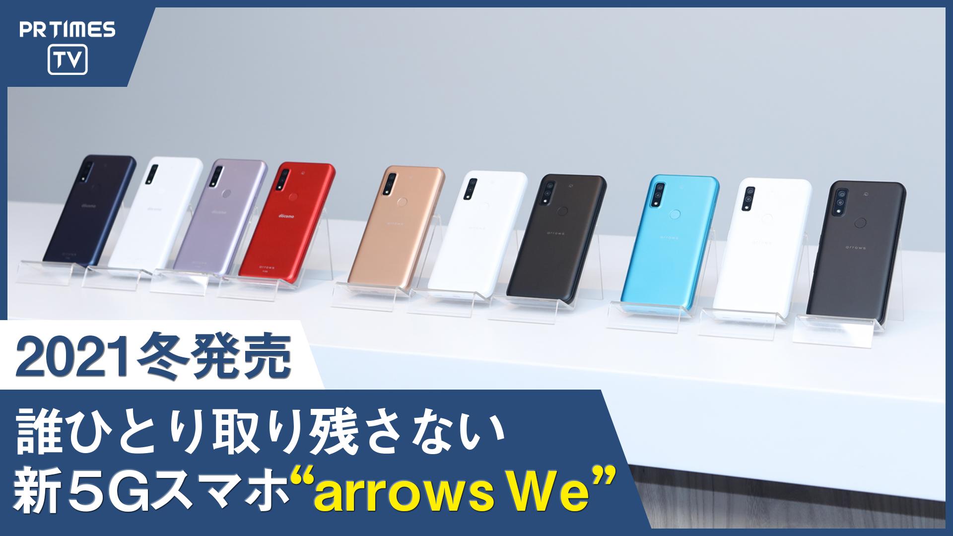 FCNTから最新5Gスマートフォン「arrows We」誕生!NTT ドコモ・KDDI・ソフトバンクから今冬発売予定