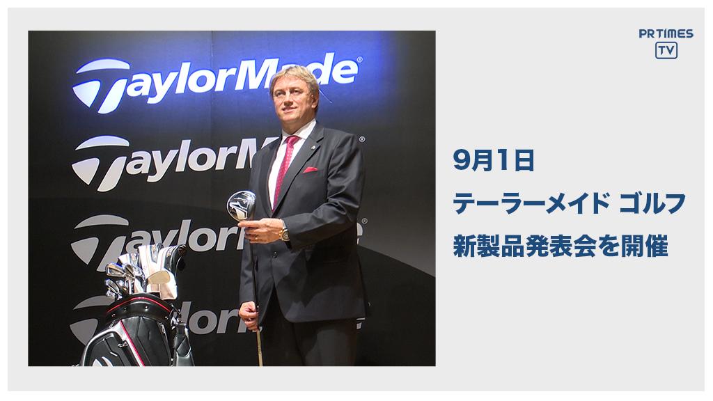 「テーラーメイド ゴルフ」2020年秋の新製品発表会をオンラインにて開催 新シリーズ『SIM GLOIRE(シム グローレ)』を発表