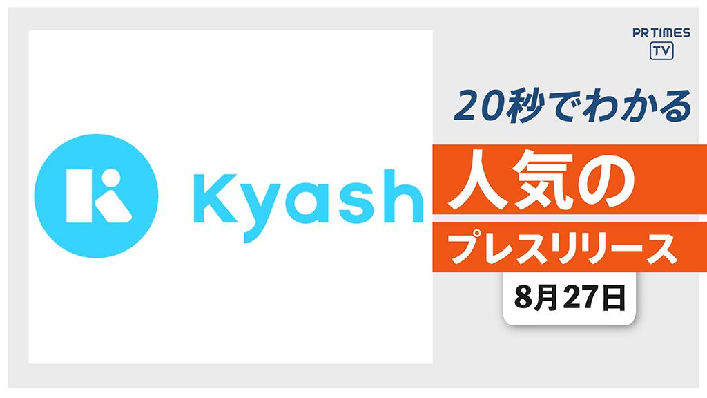 【ウォレットアプリ「Kyash」を提供するKyash社 資金移動業の登録完了】他、新着トレンド8月27日
