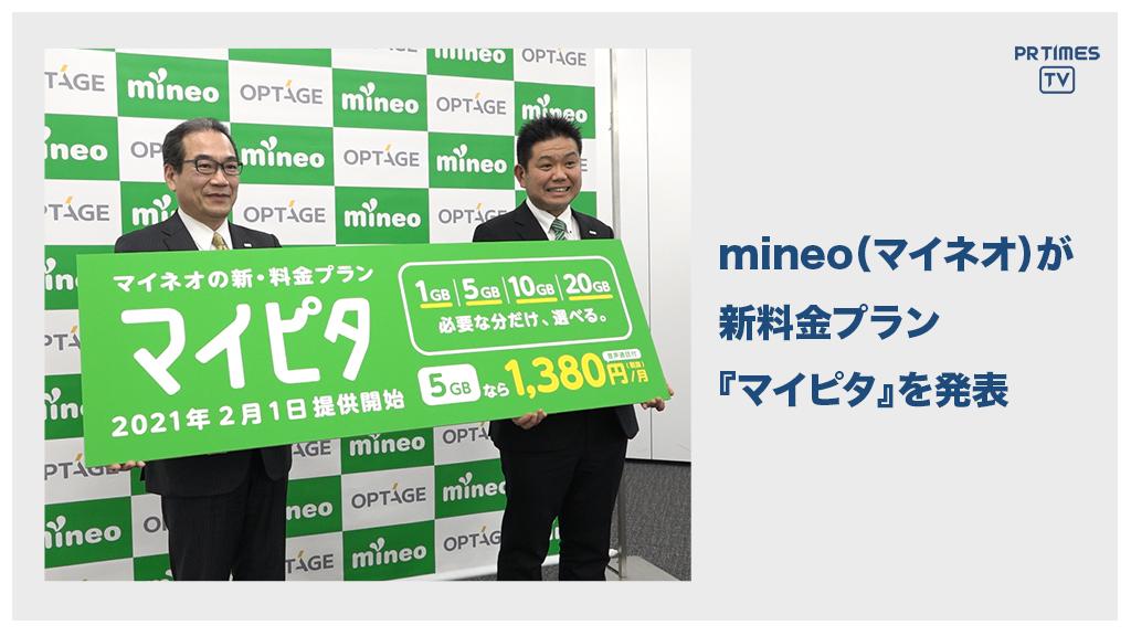 mineo(マイネオ)、新料金プラン「マイピタ」を発表 2021年2月1日より提供を開始