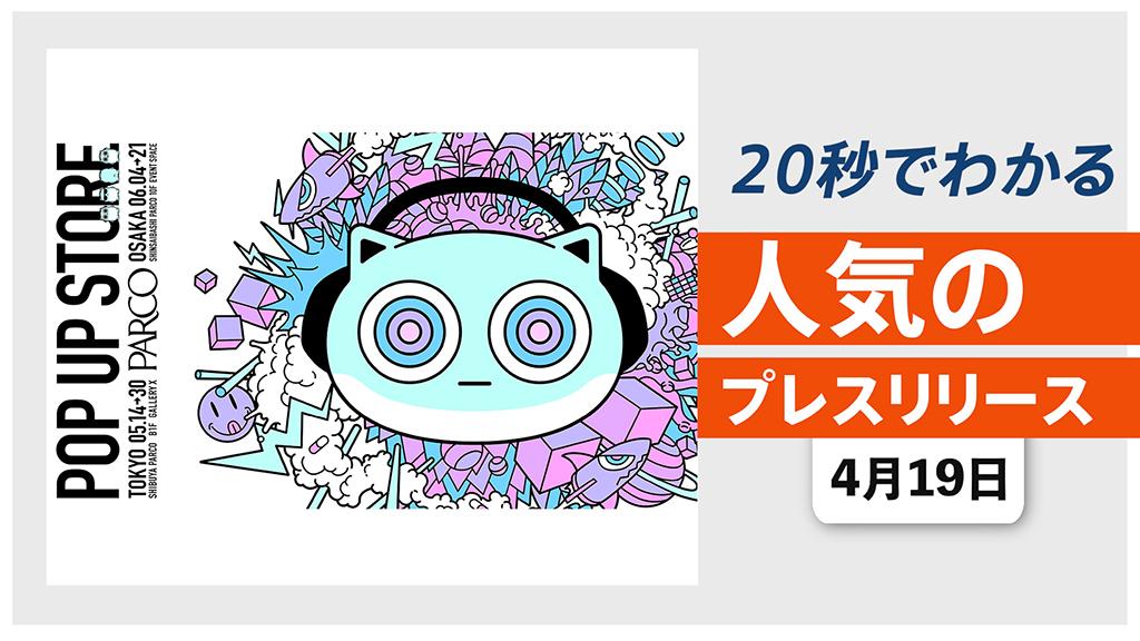 【渋谷・心斎橋パルコにて 「ブルーハムハム」POP UP STOREを開催】他、新着トレンド4月19日