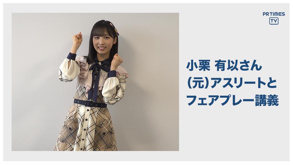 JSPOフェアプレイスクール、今年はオンラインで開校 ~AKB48 チーム8 小栗有以さんによる紹介動画を本日から公開!~