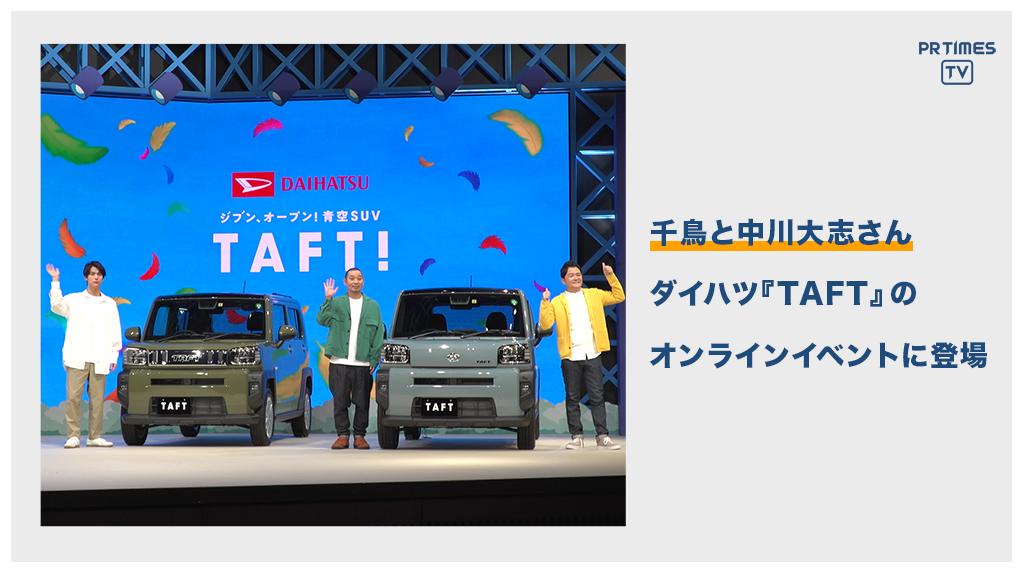 DAIHATSU TAFT、新たになにかを「はじめたい」人を応援するオンラインイベントを開催!この夏限定!新様式応援プログラム「TAFT! TV」。中川大志さん、千鳥さんが登場!