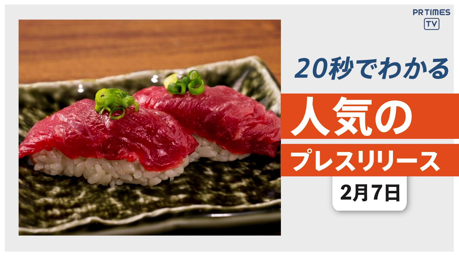 【『川崎肉寿司』オープン 記念キャンペーンを実施】他、新着トレンド2月7日