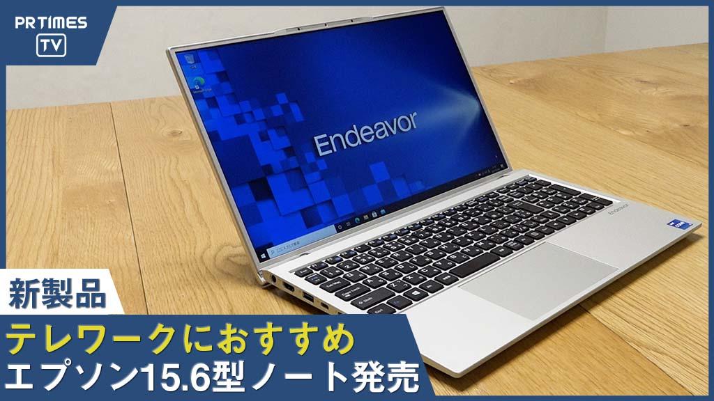 「エプソンダイレクト」15.6型コンパクトスリムノートPC『Endeavor NL1000E』を新発売