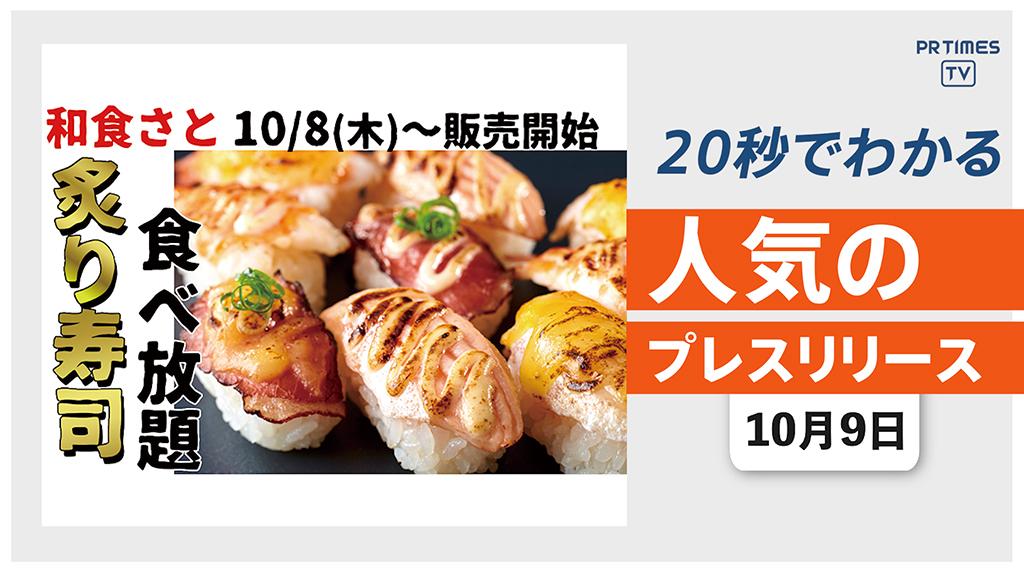 【和食さと「炙り寿司食べ放題」など 新メニューがスタート】他、新着トレンド10月9日