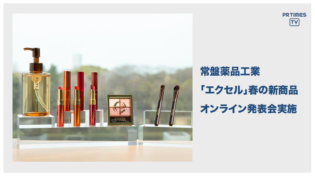 メイクアップブランド「エクセル」春の新商品オンライン発表会を開催