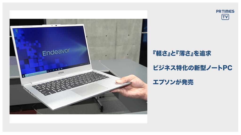 エプソンのノートPC、Endeavorシリーズ史上最高に薄くて軽い14型モバイルPC「Endeavor NA710E」新発売