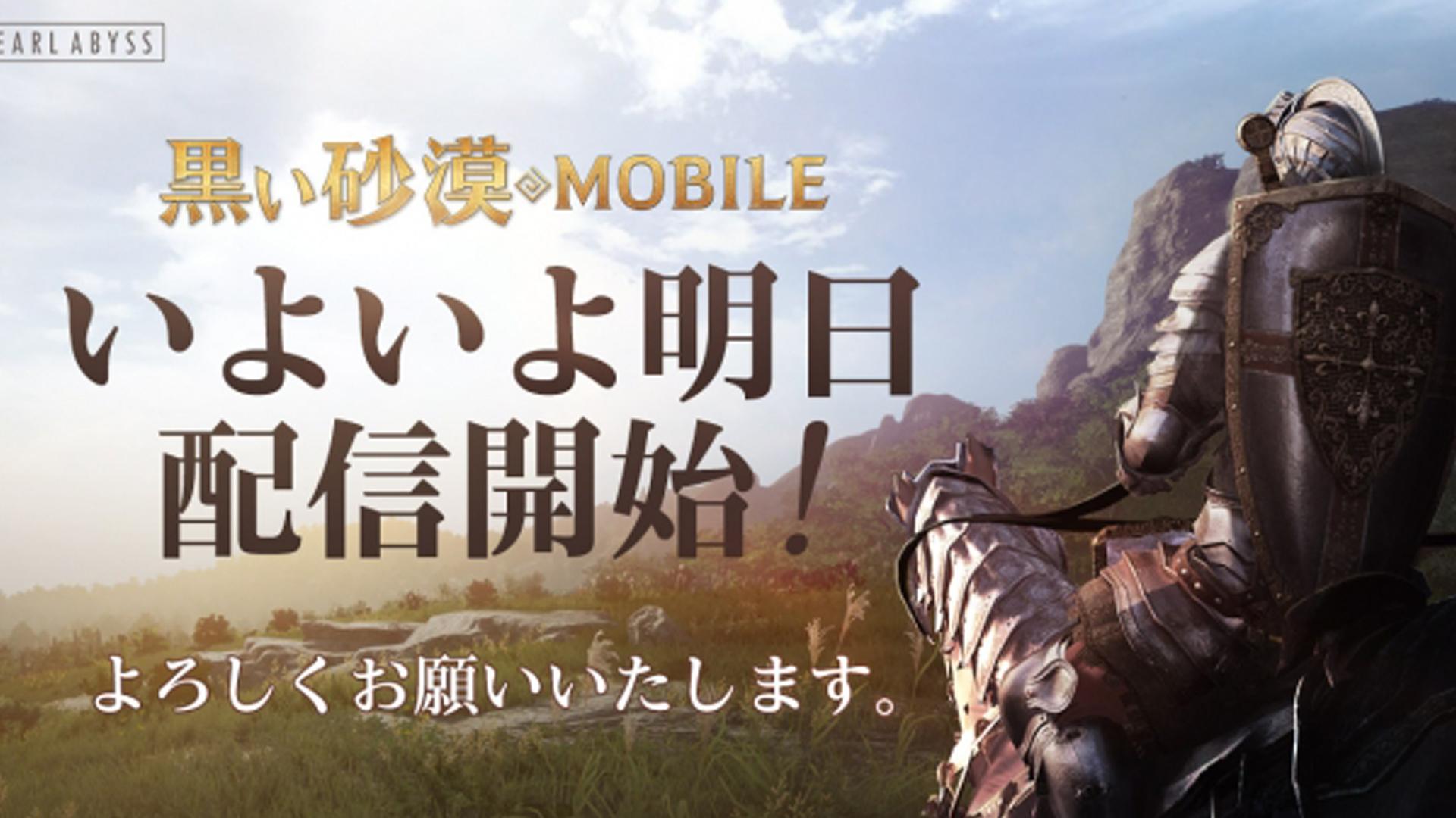 【次世代RPG『黒い砂漠モバイル』正式サービス開始】他、新着トレンド2月26日