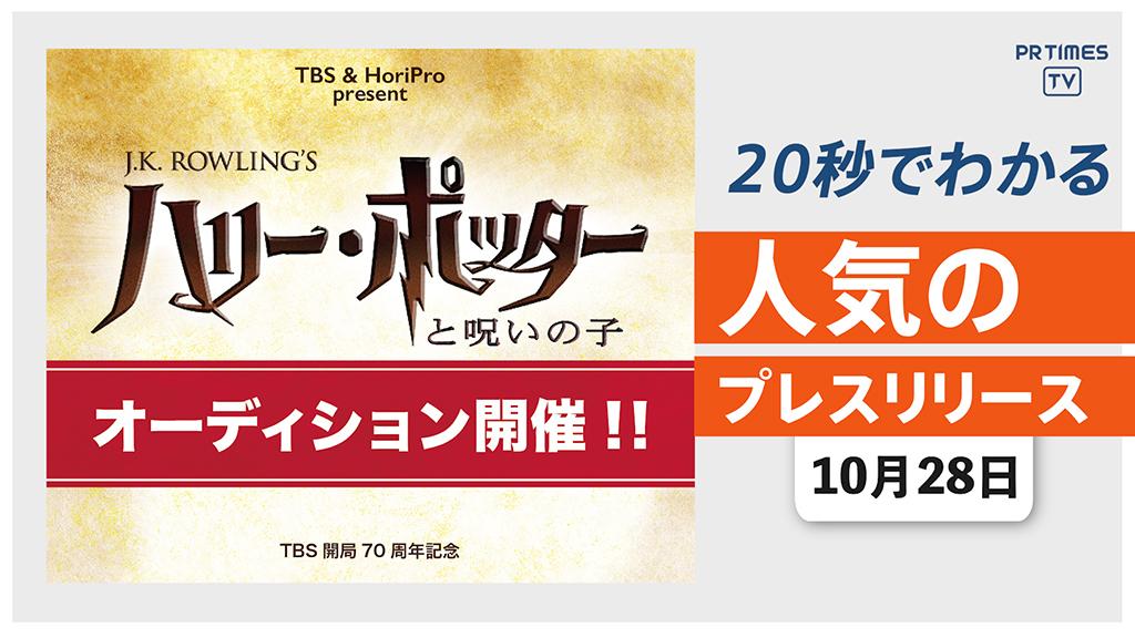【舞台「ハリー・ポッターと呪いの子」 出演者オーディションを開催】他、新着トレンド10月28日