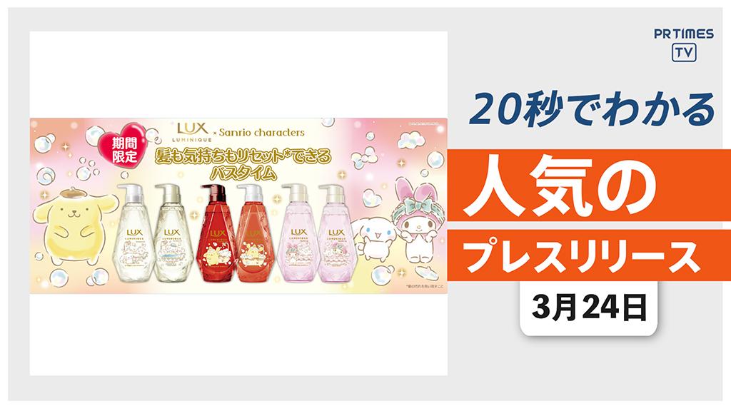 【「LUX ルミニーク」サンリオ人気キャラとのコラボ商品、3/29発売】他、新着トレンド3月24日