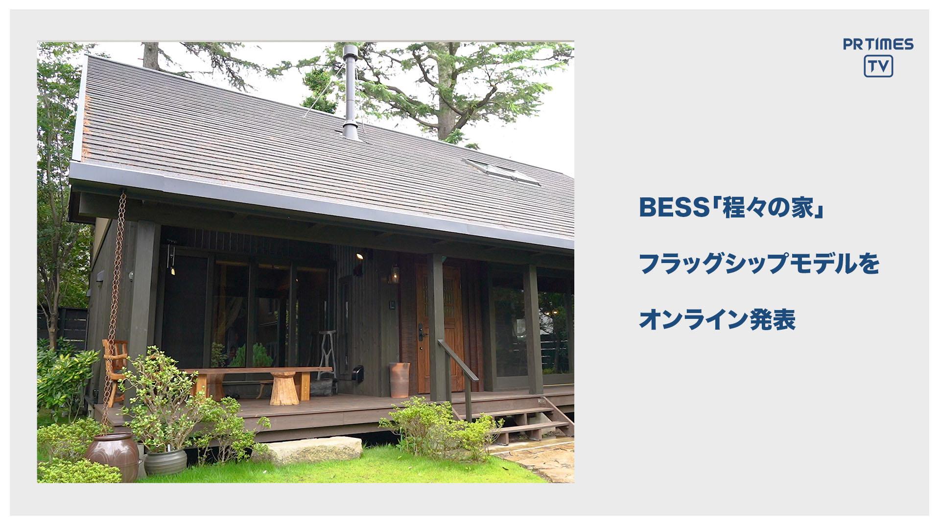 【オンラインプレス発表会の動画を公開】「住む」より「楽しむ」BESSの家