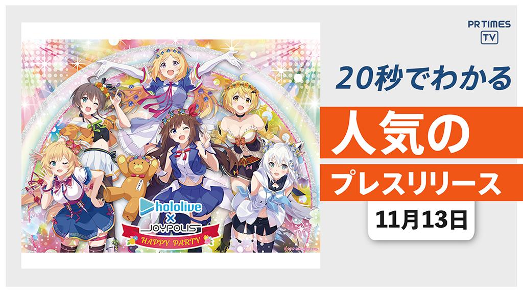 【「ホロライブ × 東京ジョイポリス」初のコラボを実施】他、新着トレンド11月13日
