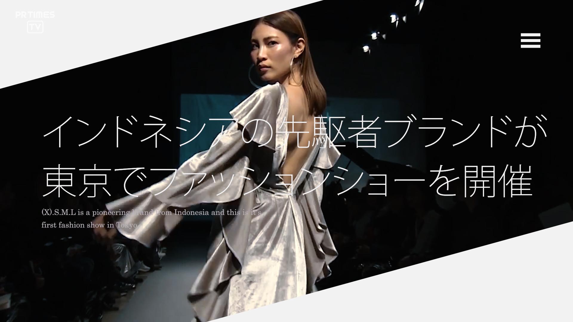 「(X)S.M.L」が東京でファッションショー開催決定!インドネシアの先駆者ブランドが2019-20年秋冬コレクションを発表