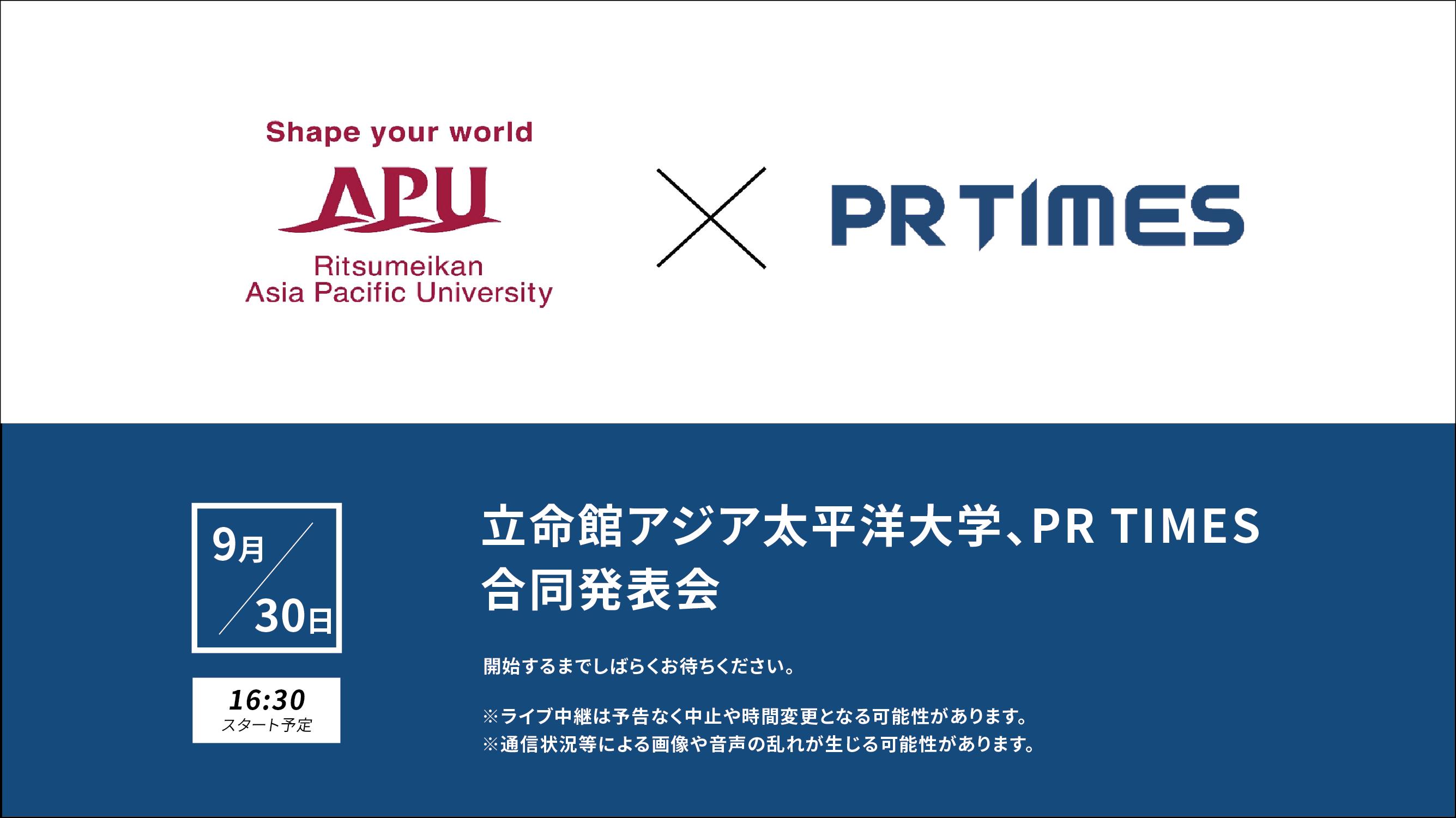 「立命館アジア太平洋大学×PR TIMES」連携協定締結合同発表会