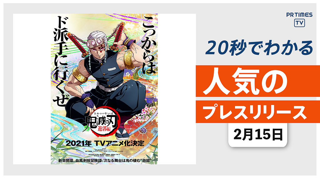 【「鬼滅の刃」遊郭編 2021年TVアニメ化決定 第1弾PVを解禁】他、新着トレンド2月15日