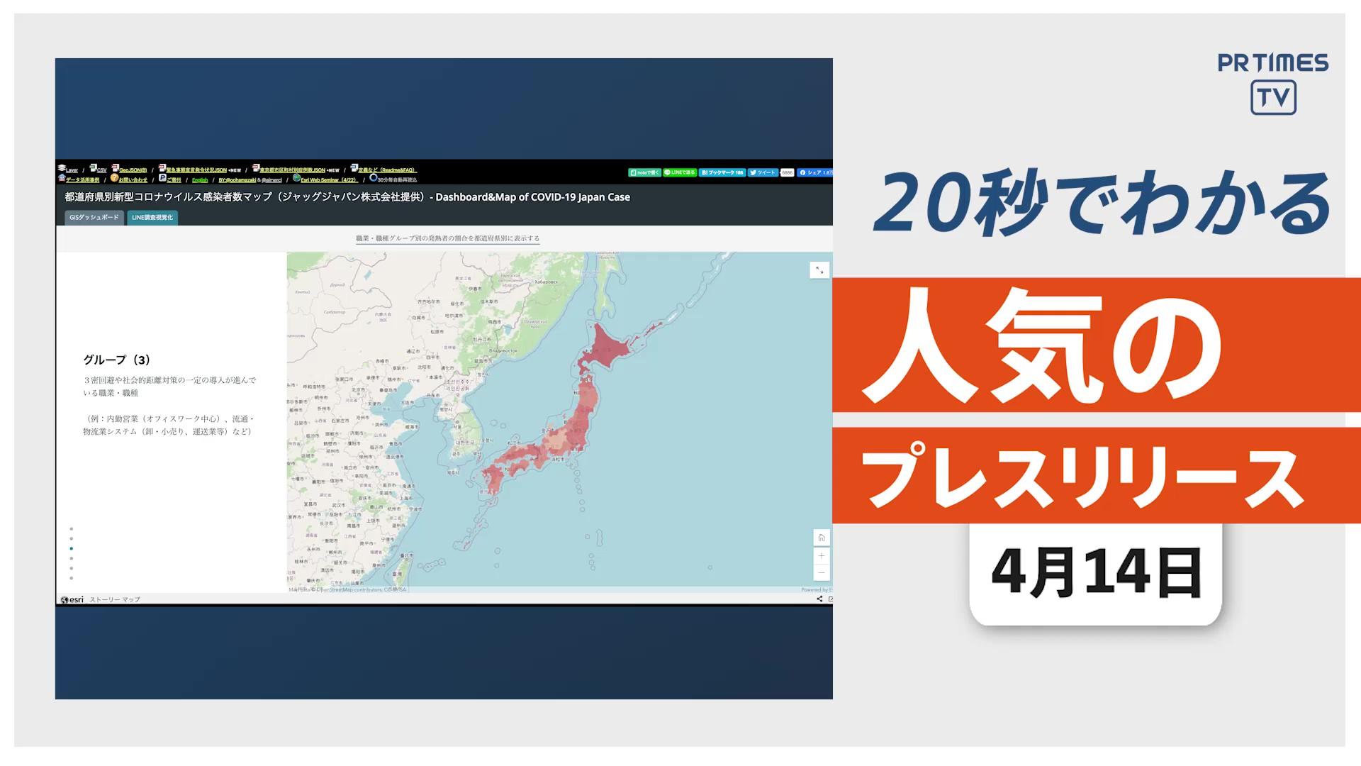 【第1回「新型コロナ対策のための全国調査」結果を地図上で可視化】他、新着トレンド4月14日