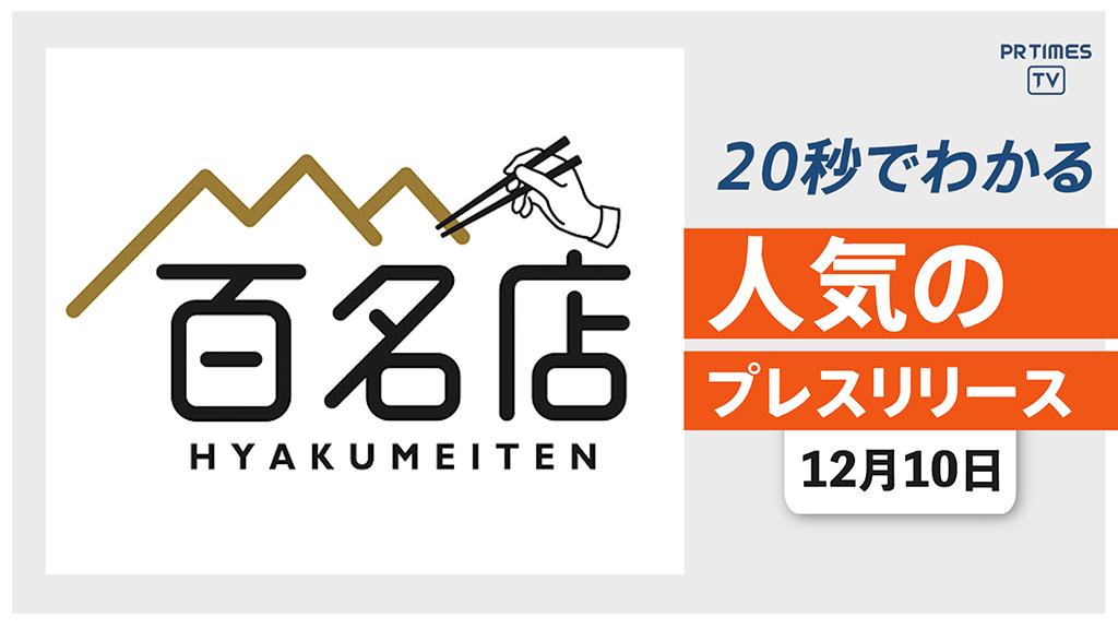 【「食べログ ラーメン 百名店 2020」 3エリア各100店を発表】他、新着トレンド12月10日