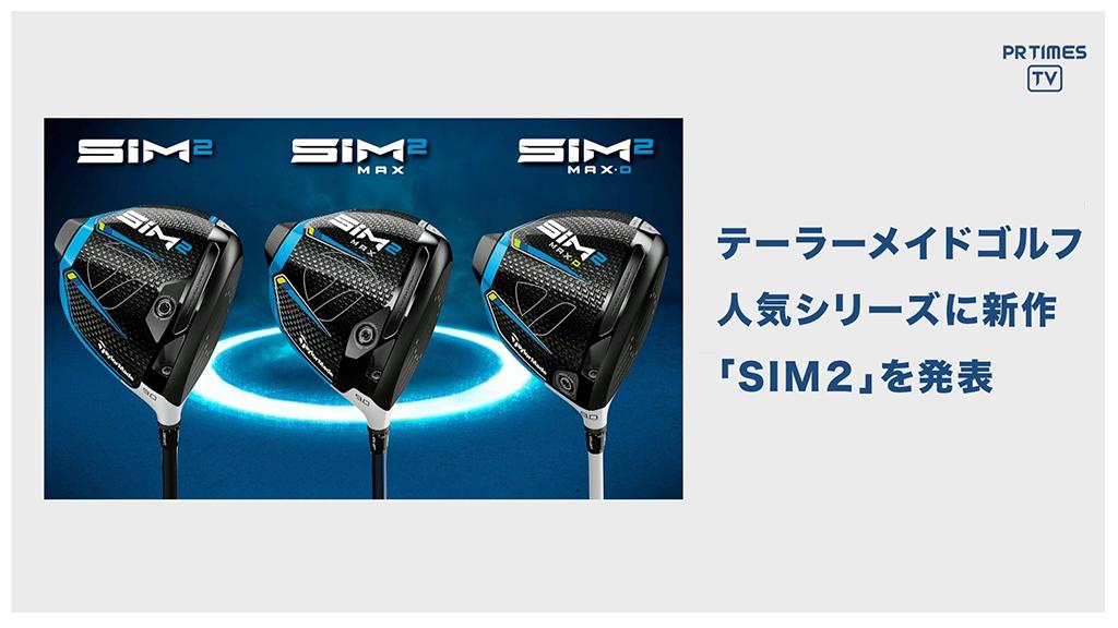 「テーラーメイド ゴルフ」 新シリーズ『 SIM2 / SIM2 MAX / SIM2 MAX-D 』を 2月19日より発売