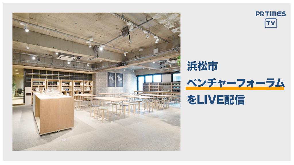 【LIVE配信】浜松市ベンチャーフォーラム『START UP CROSSING』1月21日開催