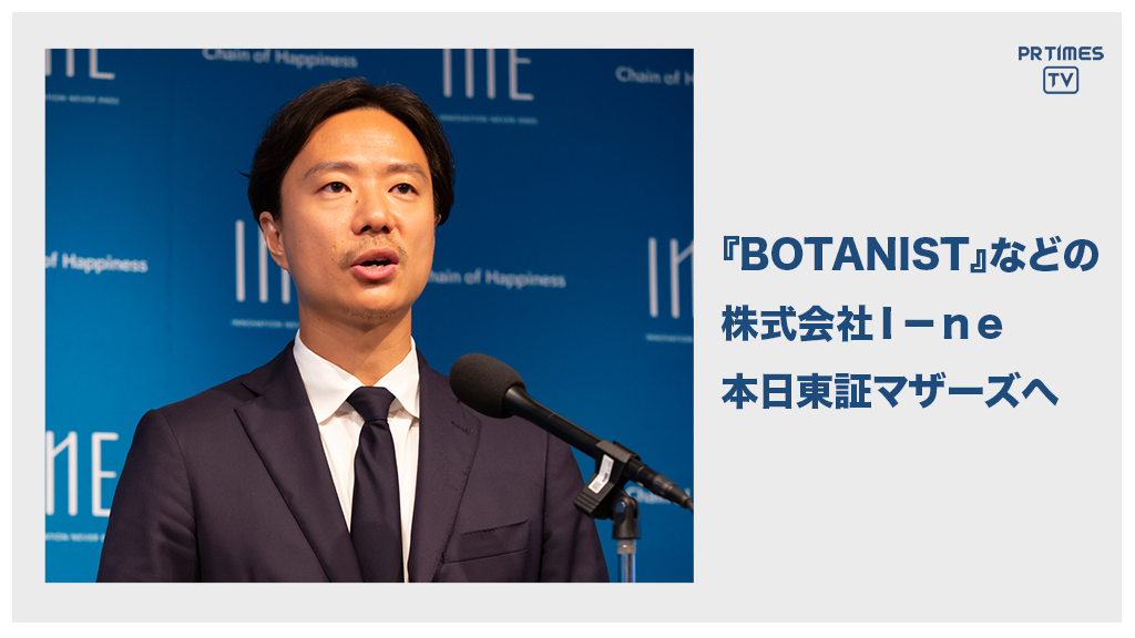 「BOTANIST」や「SALONIA」などのブランドを運営する株式会社I‐ne、東京証券取引所マザーズ市場へ新規上場