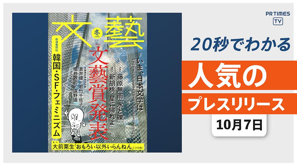 【「文藝」冬季号が発売 第57回文藝賞の受賞作・優秀作を一挙掲載】他、新着トレンド10月7日
