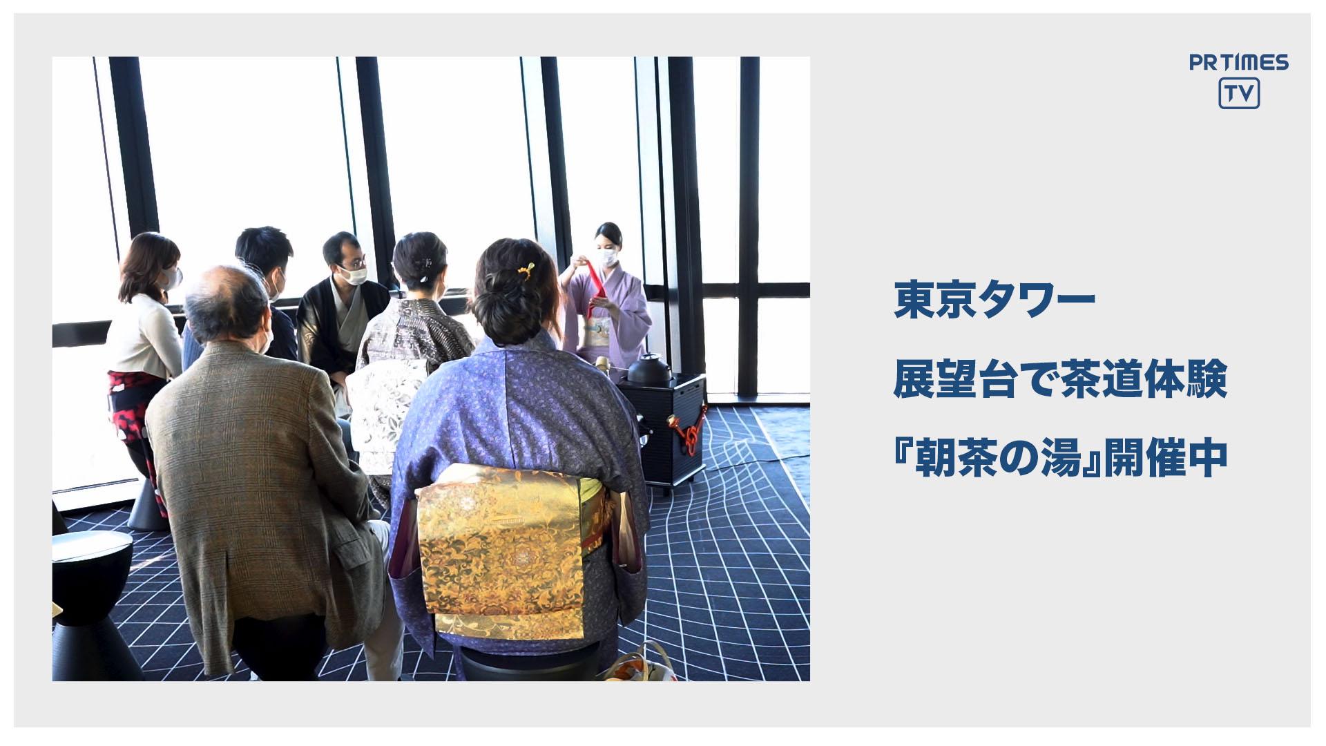 東京タワーの展望台から天空を楽しむ茶道体験「朝茶の湯」 11⽉21⽇(⼟)より隔週土曜日に開催