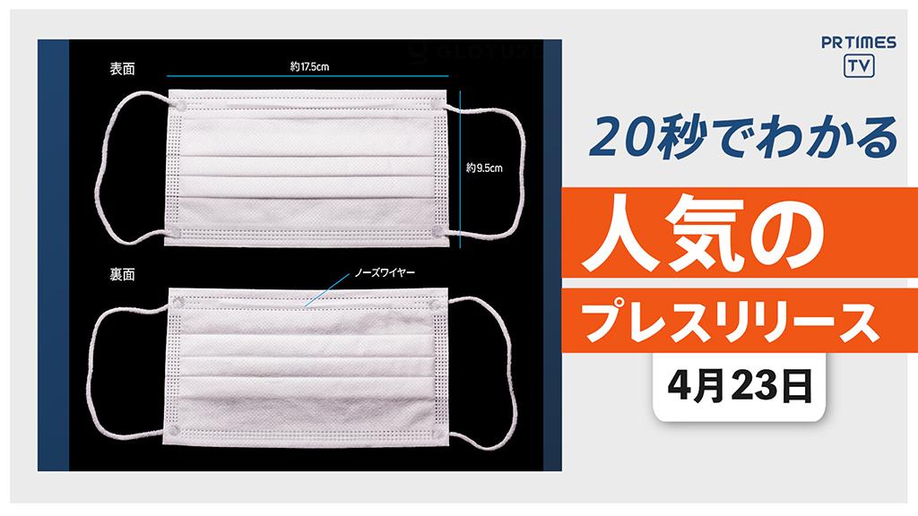 【「柔らか立体マスク」一部セットを再入荷 GLOTURE.JPで販売中】他、新着トレンド4月23日