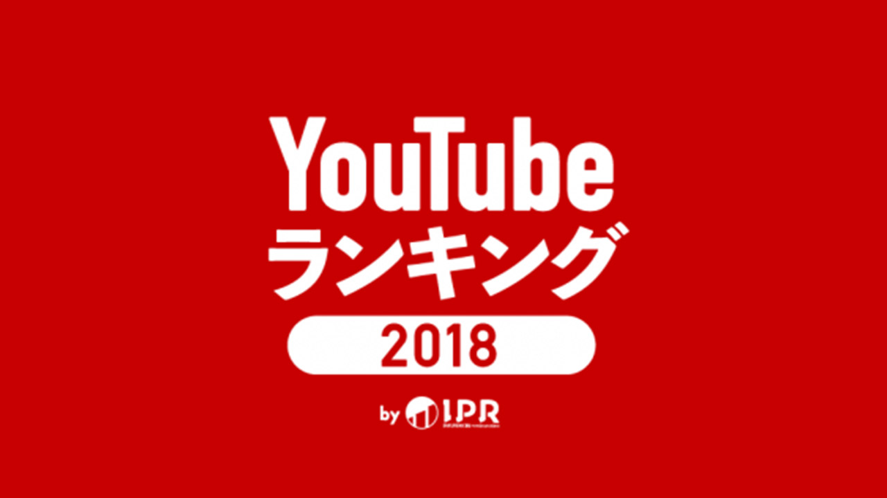 【「YouTubeランキング2018」発表】他、新着トレンド1月29日