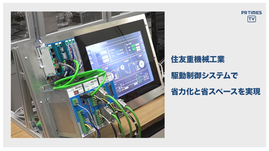 住友重機械工業、駆動制御システムの新製品「System MXs」を発売