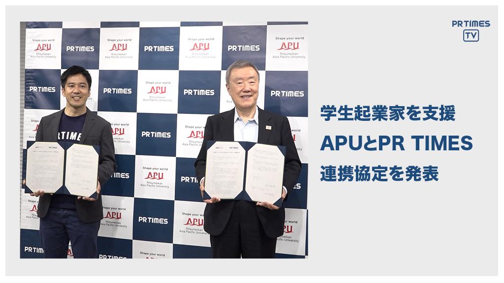 立命館アジア太平洋大学とPR TIMES、学生起業の広報PRで連携協定を締結