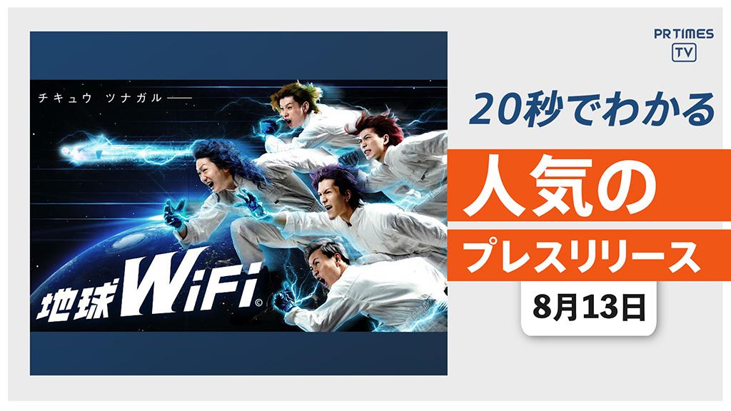 【「地球WiFi」提供開始 レペゼン地球のライブに会員限定700名を招待】他、新着トレンド8月13日