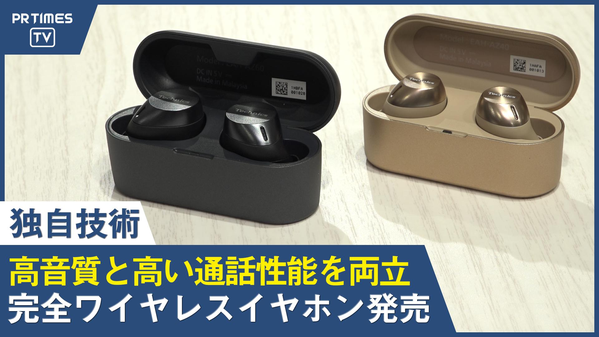 パナソニックがテクニクスブランドから「高音質」と「高い通話音質」を両立した完全ワイヤレスイヤホン 2モデルを新発売!