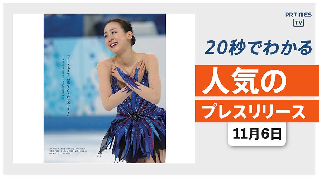 【生誕30年を記念した「浅田真央 100の言葉」11月30日発売】他、新着トレンド11月6日