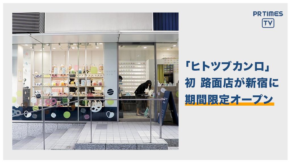 期間限定 「ヒトツブカンロ ポップアップストア」新宿ミロードにオープン!