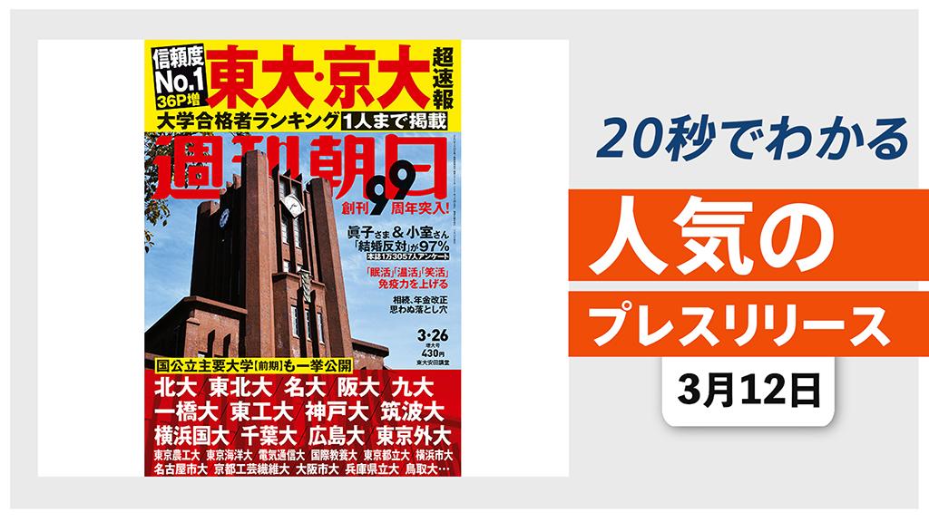 【週刊朝日最新号「東大・京大合格者ランキング」を一挙公開】他、新着トレンド3月12日