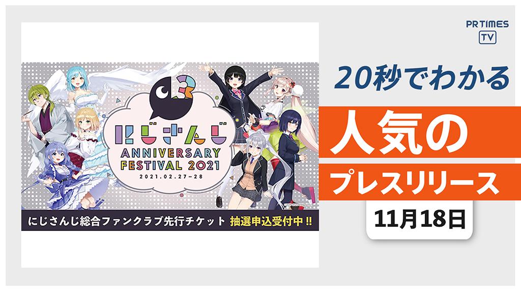 【「にじさんじ」3周年記念大型フェスの 追加情報を公開】他、新着トレンド11月18日