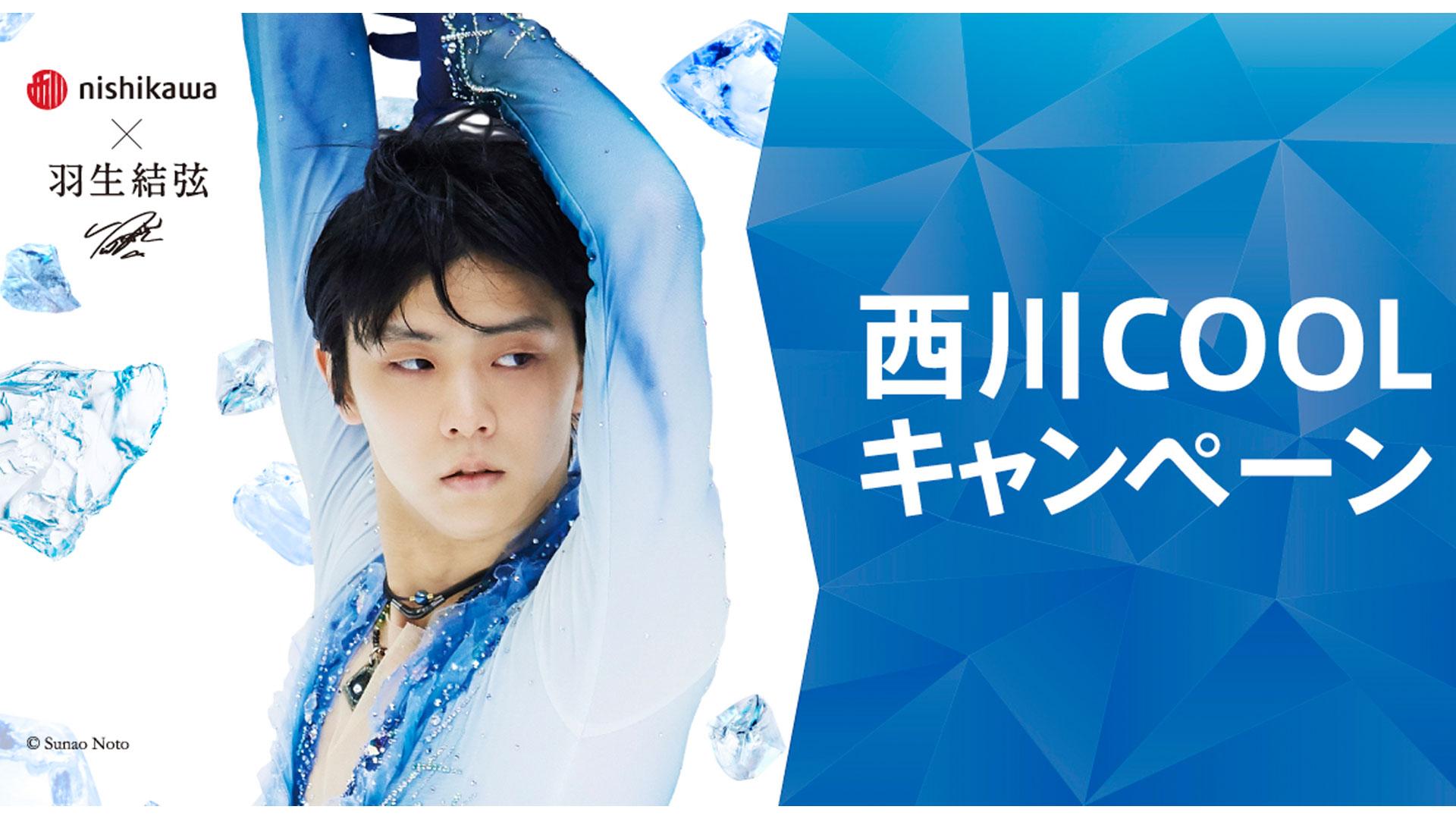 【羽生結弦選手を起用『西川 COOL キャンペーン』】他、新着トレンド6月14日