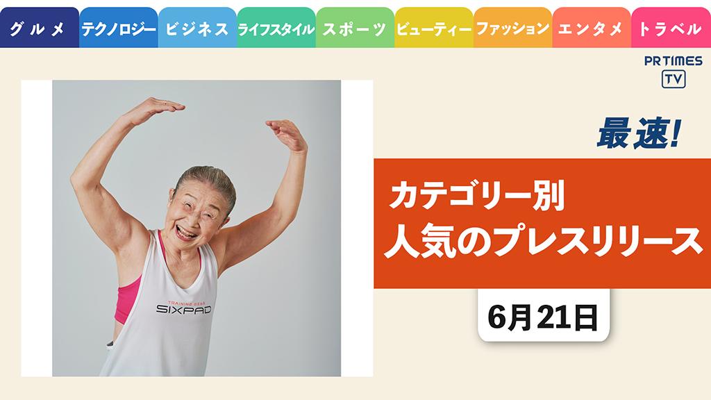 【タキミカさん、SIXPADのオンラインジムにて インストラクターデビュー】 ほか、カテゴリー別新着トレンド6月21日