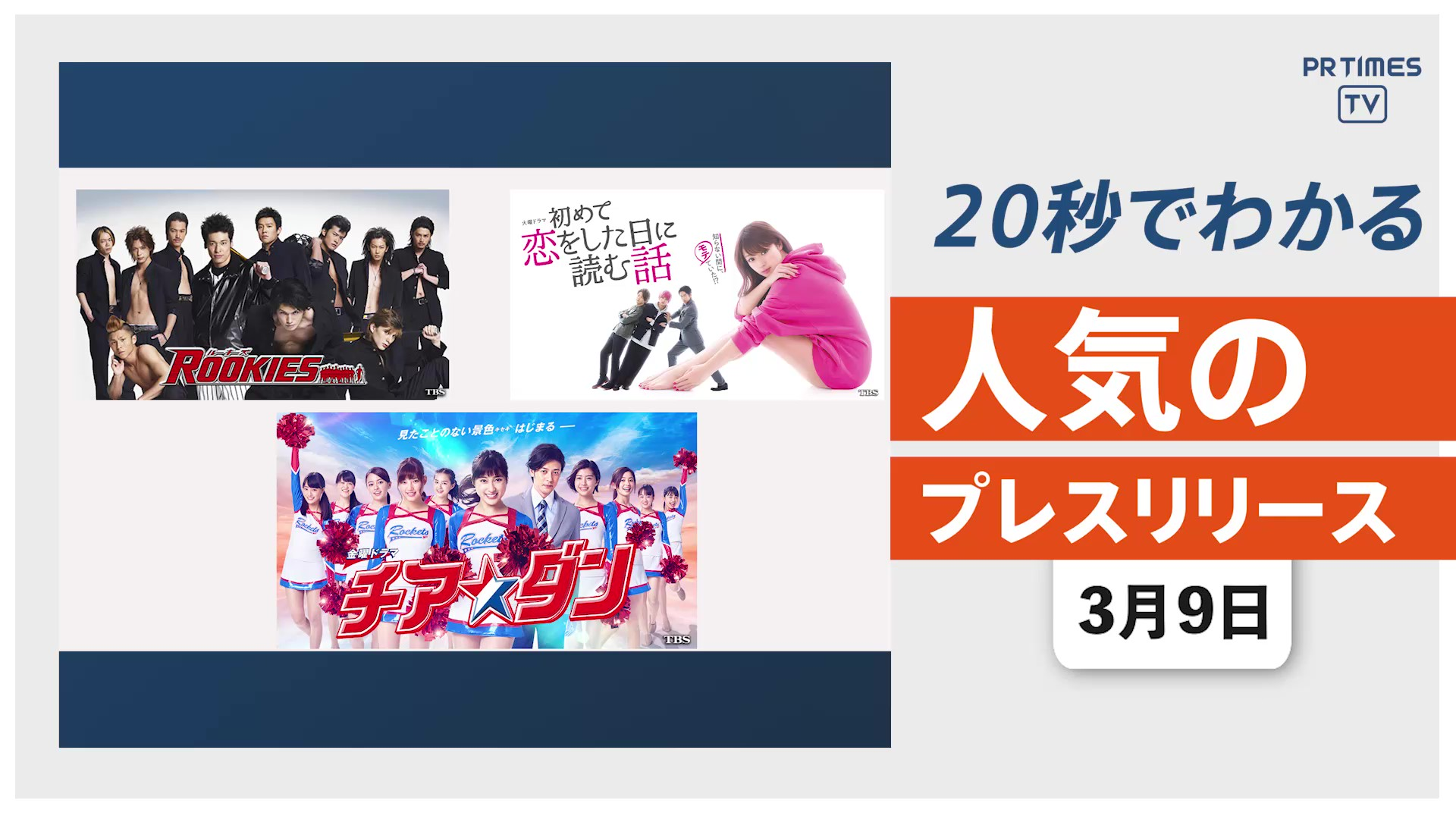 【「Paravi」人気のドラマ22作品を 期間限定で無料公開】他、新着トレンド3月9日