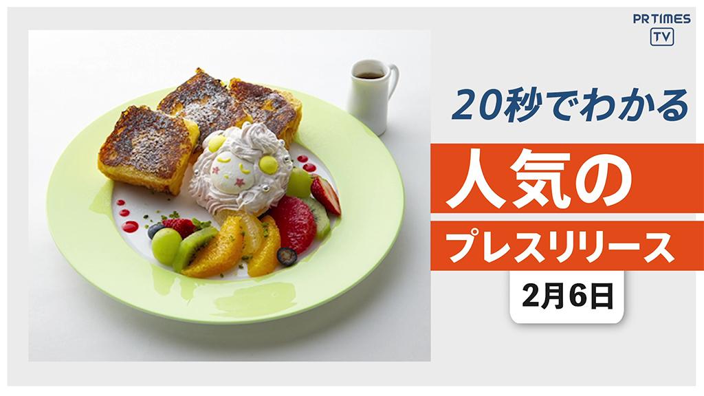 【『DREAM!ing』の コラボカフェがオープン】他、新着トレンド2月6日