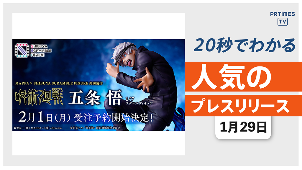 【「呪術廻戦」五条悟の 1/7スケールフィギュア 2月1日より予約開始】他、新着トレンド1月29日