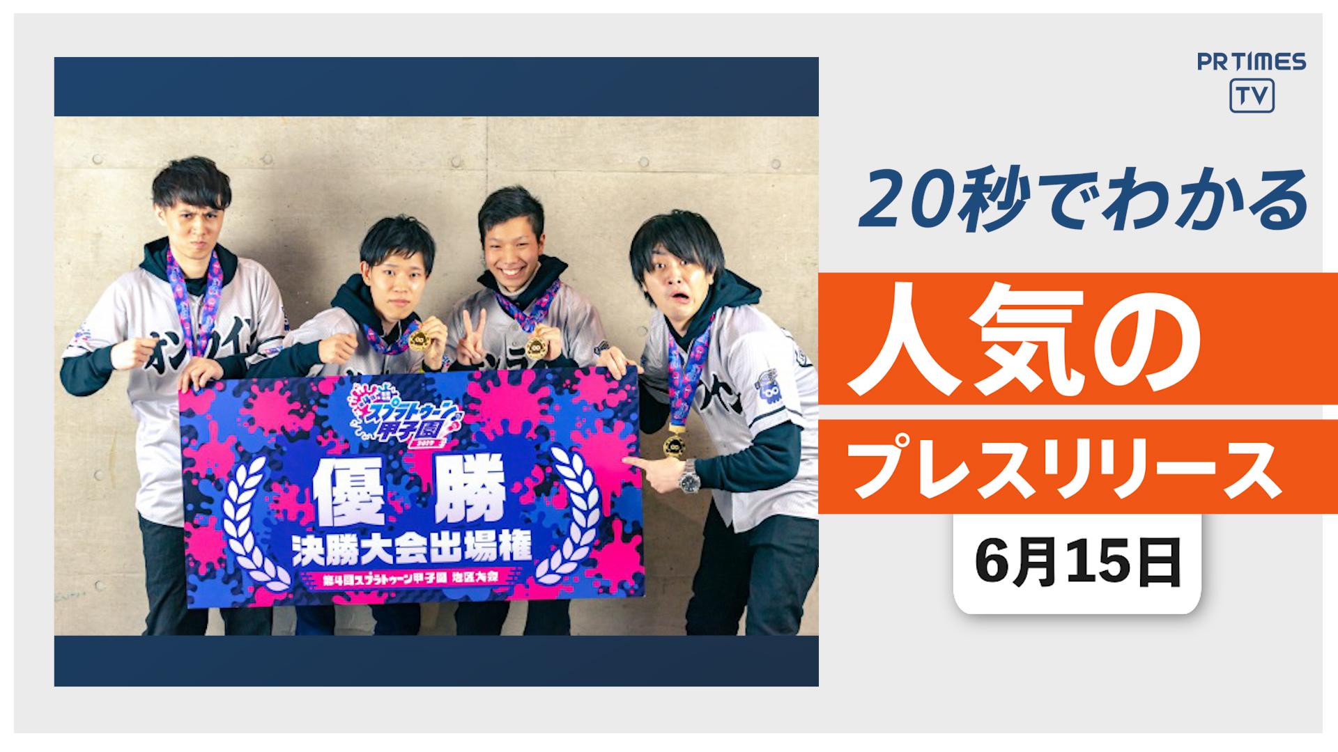 【吉本が運営する e-Sportsチームに「カラマリ」が新加入】他、新着トレンド6月15日