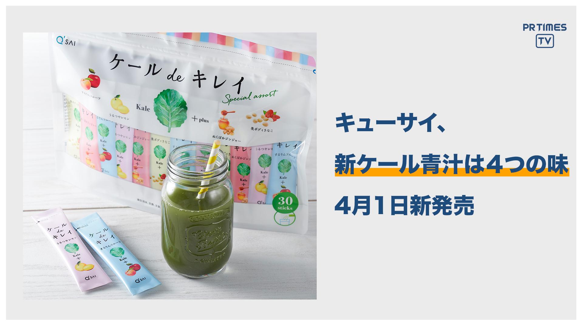 『おいしい!もう1杯!』青汁嫌いな社員が作ったケール青汁 「ケールde キレイ」4 月1 日新発売!
