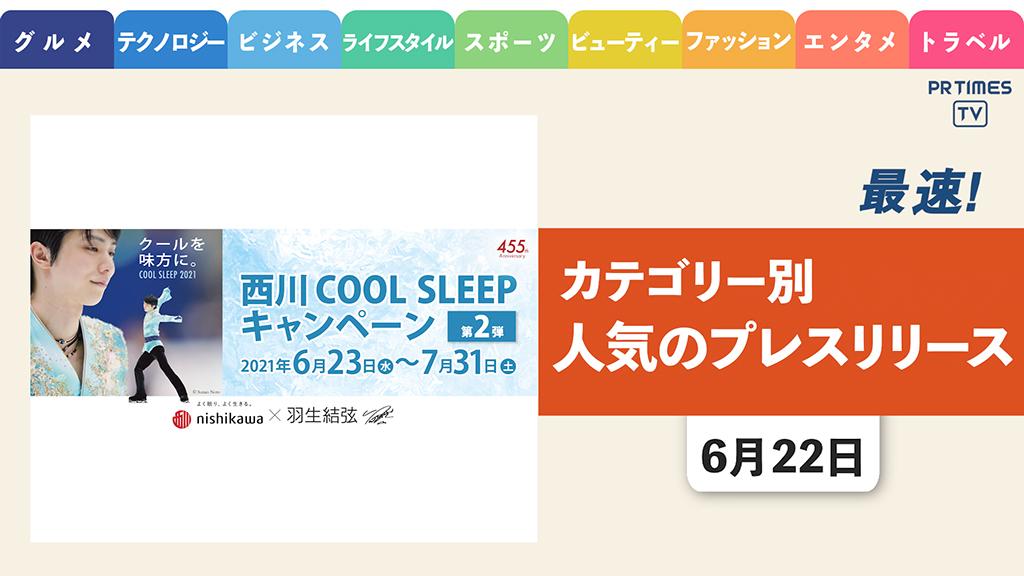 【羽生結弦選手を起用した「西川 COOL SLEEPキャンペーン第2弾」開催】 ほか、カテゴリー別新着トレンド6月22日