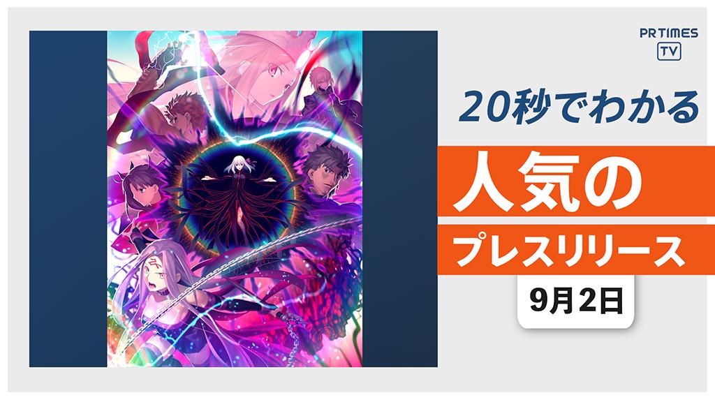 【劇場版「Fate/stay night」第4週、第5週目の 来場者特典情報を解禁】他、新着トレンド9月2日