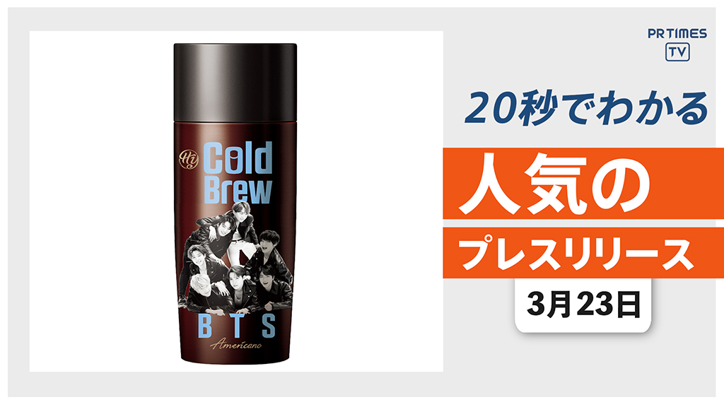 【BTS全メンバーがラッピングされたコーヒー 数量限定で新発売】他、新着トレンド3月23日