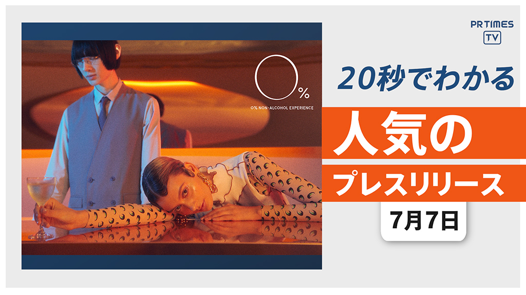 【日本初の 完全ノンアルコールバー「0%」が 六本木にオープン】他、新着トレンド7月7日